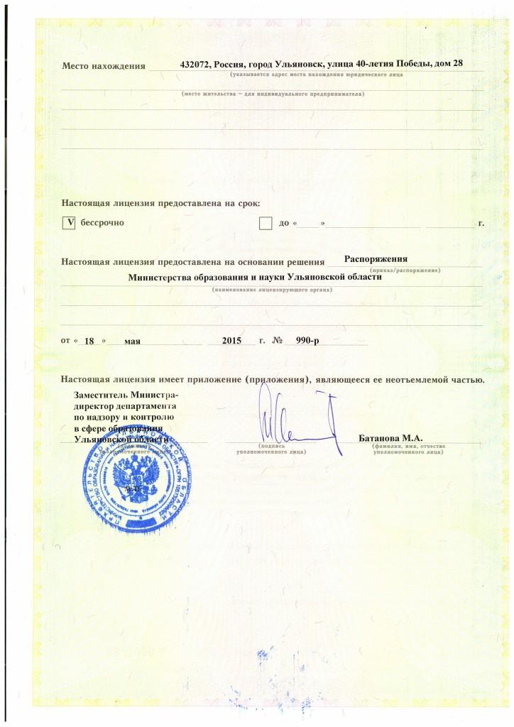 Лицензия от18.05.2015г. 2