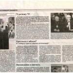 Газета Православный Симбирск №2 (418) от 27.01.2016 г.