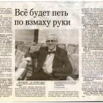 Ульяновская правда от 19.01.2016 г Все будет петь по взмаху руки (1)