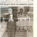 Ульяновская правда от 19.01.2016 г