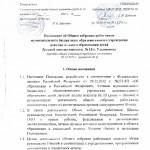 Положение об Общем собрании работников МБОУ ДОД ДШИ №10