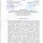 Положение об оплате труда работников МБОУ ДОД ДШИ №10