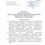 Положение о Методическом совете МБОУ ДОД ДШИ №10