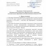 Положение о Совете родителей МБОУ ДОД ДШИ №10
