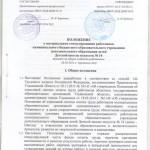 Положение о материальном стимулировании работников МБОУ ДОД ДШИ №10
