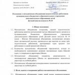 Положение о методическом объединении педагогических работников МБОУ ДОД ДШИ №10