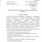 Положение о порядке утверждения и хранения экзаменационных материалов
