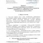 Правила внутреннего распорядка обучающихся МБОУ ДОД ДШИ №10