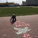 29.04 (01.05.2017) Парк Маргелова. Рисуем на асфальте 1