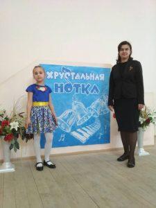 Захарова Софья. Хрустальная нотка