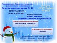 ДШИ № 10. Афиша Зимней Академии-2019