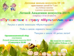 ДШИ № 10. Летняя Академия-2019. II смена