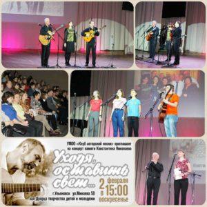 Концерт памяти К.Николаева