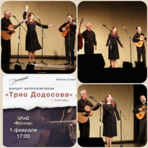 Трио в Димитровграде